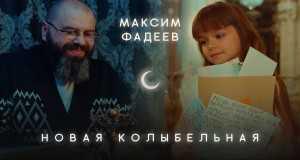 Novaya Kolybelnaya