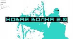 Novaya Volna V2.0