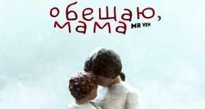 Obeshchaiu, Mama