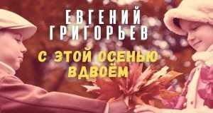 S Etoi Oseniu Vdvoem Music Video