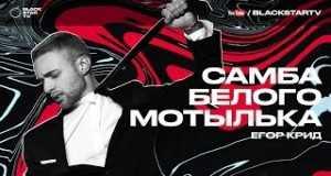 Samba Belogo Motaylyka