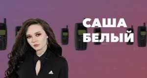 Sasha Belayy