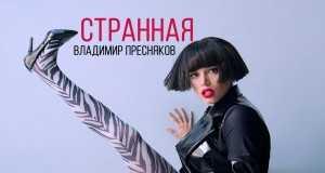 Strannaya