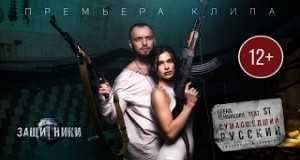 Sumasshedshiy Russkiy