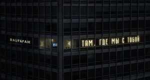 Tam, Gde My S Toboi