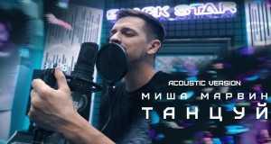Tantsui (Acoustic Version)
