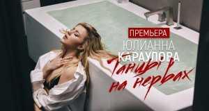 Tantsy Na Nervakh