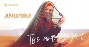 Ty Moya Dusha