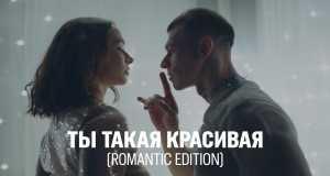 Ty Takaya Krasivaya (Romantic Edition)