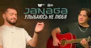 Ulybaius Ne Liubya  Acoustic