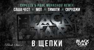 V Shtepki  (Remix)