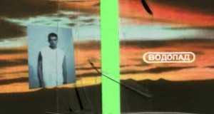 Vodopad Music Video