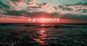 Ya V Momente