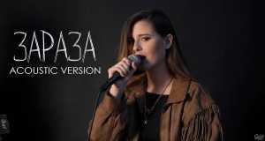 Zaraza (Acoustic)