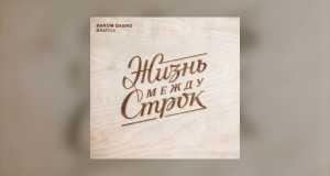 Zhizn Mezhdu Strok Music Video