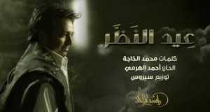 3Eed Alnedhar