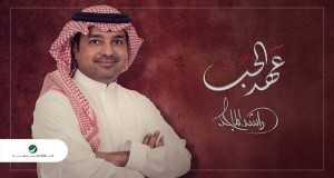 Aahed Al Hob