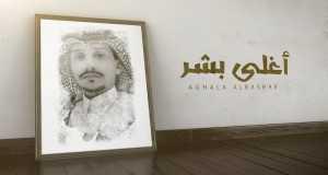 Aghla Bashar