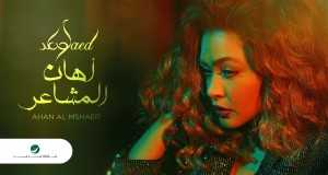 Ahan Al Mshaer