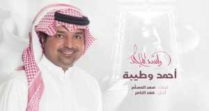 Ahmed & Taiba