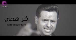 Akher Hami