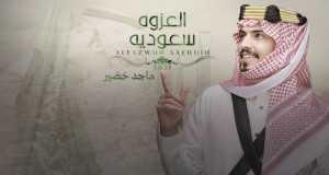 Al-Azwa Saudia