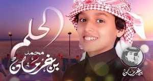 Al Helem