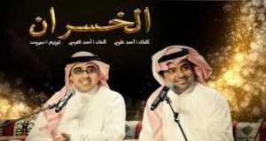 Al Khasran