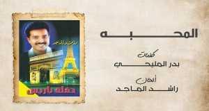 Al Mahaba