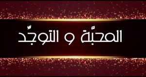 Al-Mahabba W-Altawajjod