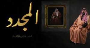 Al Mujded