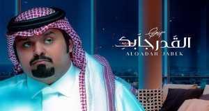 Al Qadar Jabek