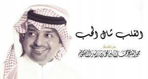 Al Qalb Shal Alhob