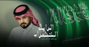 Al Raya Al Khadra