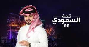 Al Saudi Qemah