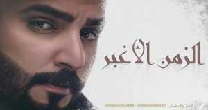 Al Zaman Alghbar