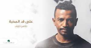 Ala Gad Al Mahabba
