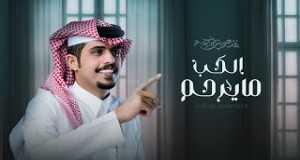 Alhoub Mayrham
