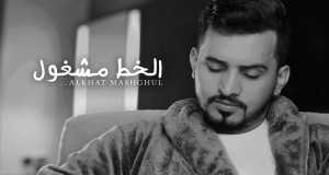 Alkhat Masghul