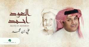 Aloud Ahmed