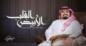 Alqalb Alabiad