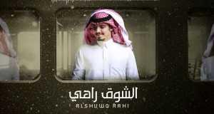 Alshuwq Rahi