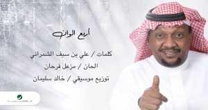 Arbaa Alwan