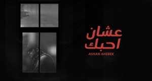 Ashan Ahebek