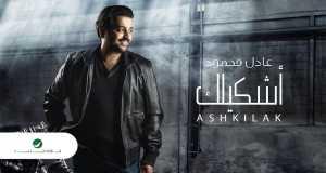 Ashkilak