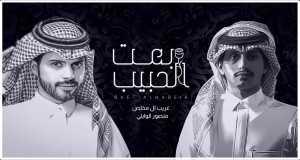 Baet Alhabeib