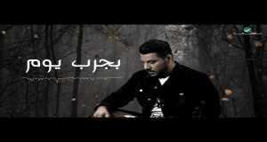 Bajarreb Youm