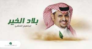 Belad Al Kheir