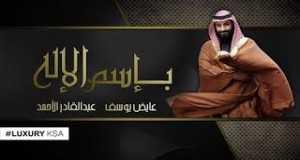 Besm Al Elah