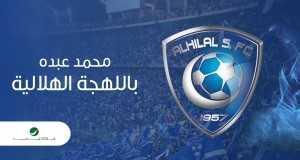 Biilahja Al Hilalya